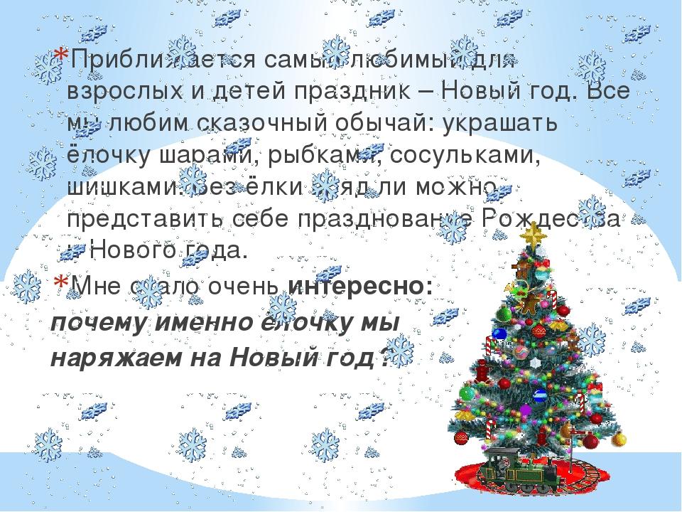 Приближается самый любимый для взрослых и детей праздник – Новый год. Все мы...