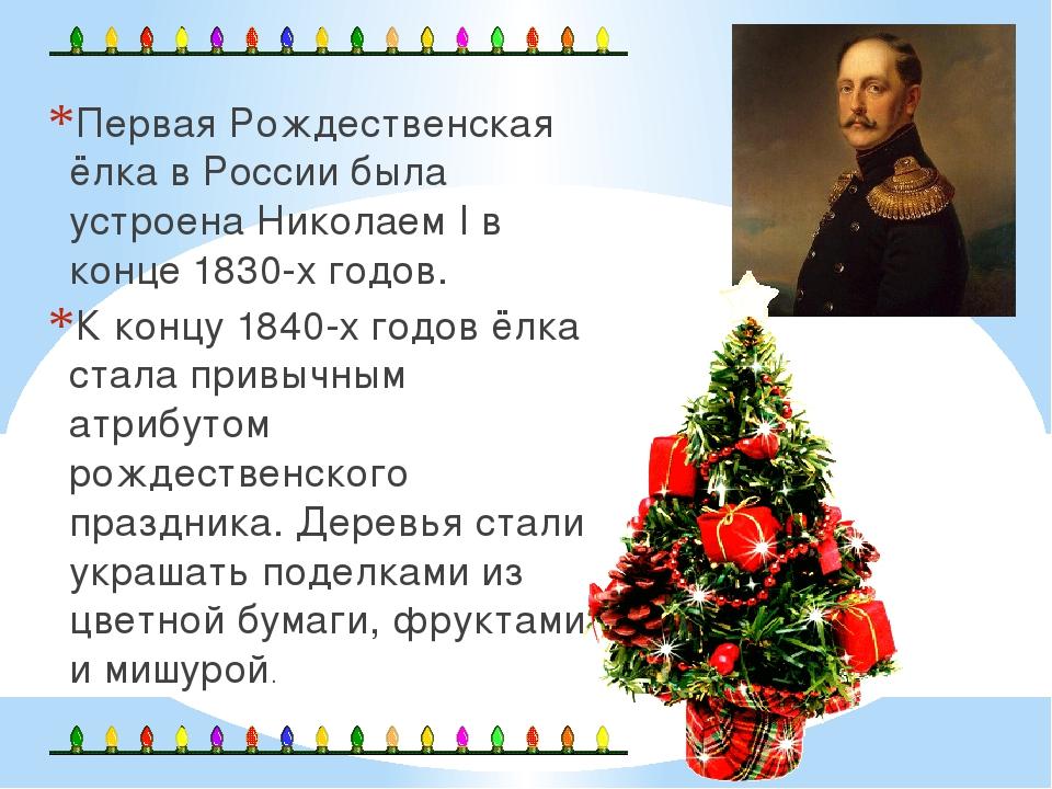 Первая Рождественская ёлка в России была устроена Николаем I в конце 1830-х г...