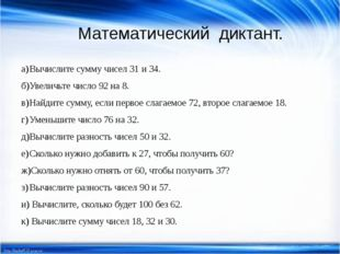 а)Вычислите сумму чисел 31 и 34. б)Увеличьте число 92 на 8. в)Найдите сум