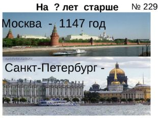 На ? лет старше Москва - 1147 год Санкт-Петербург - № 229
