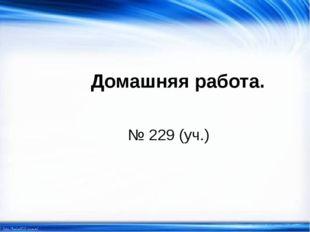 Домашняя работа. № 229 (уч.)