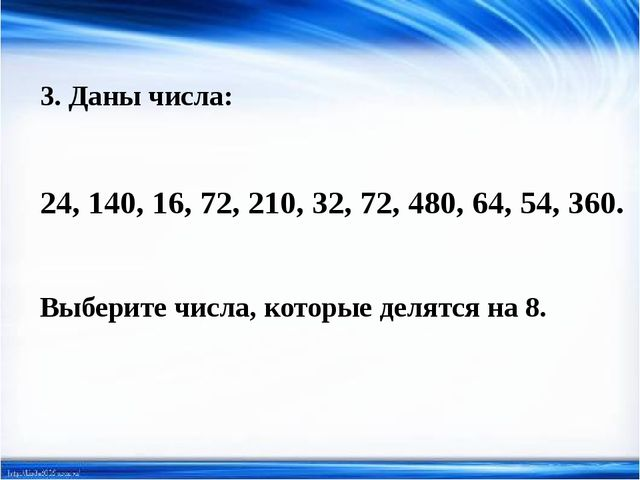3. Даны числа: 24, 140, 16, 72, 210, 32, 72, 480, 64, 54, 360. Выберите числа...