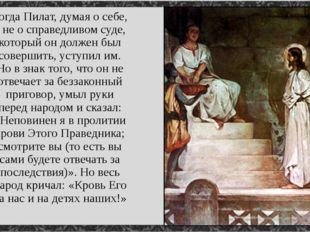 Тогда Пилат, думая о себе, а не о справедливом суде, который он должен был со