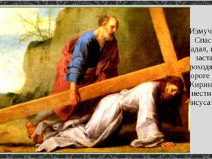 Измученный, Спаситель падал, и воины заставили проходящего по дороге Симона К