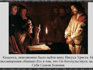 Казалось, невозможно было найти вину Иисуса Христа. Но первосвященник обвинил