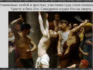 Охваченные злобой и яростью, участники суда стали плевать в лицо Христу и бит