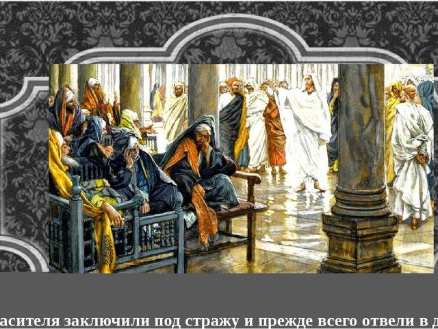 Спасителя заключили под стражу и прежде всего отвели в дом первосвященника,...