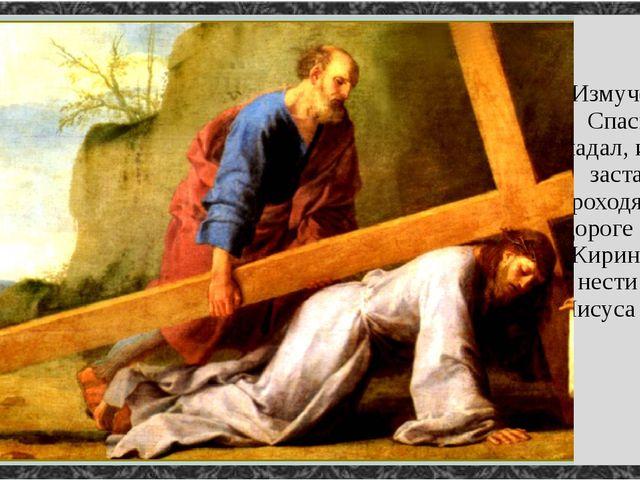 Измученный, Спаситель падал, и воины заставили проходящего по дороге Симона К...