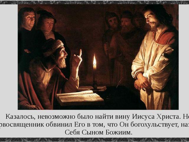 Казалось, невозможно было найти вину Иисуса Христа. Но первосвященник обвинил...