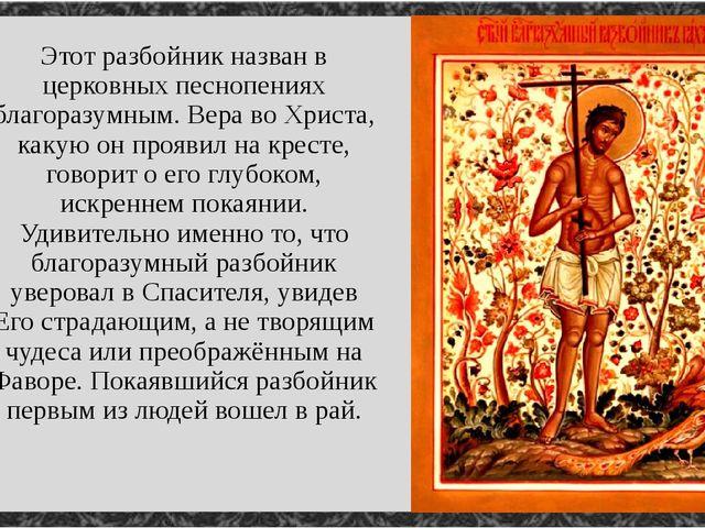 Этот разбойник назван в церковных песнопениях благоразумным. Вера во Христа,...