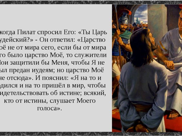 А когда Пилат спросил Его: «Ты Царь Иудейский?» - Он ответил: «Царство Моё н...