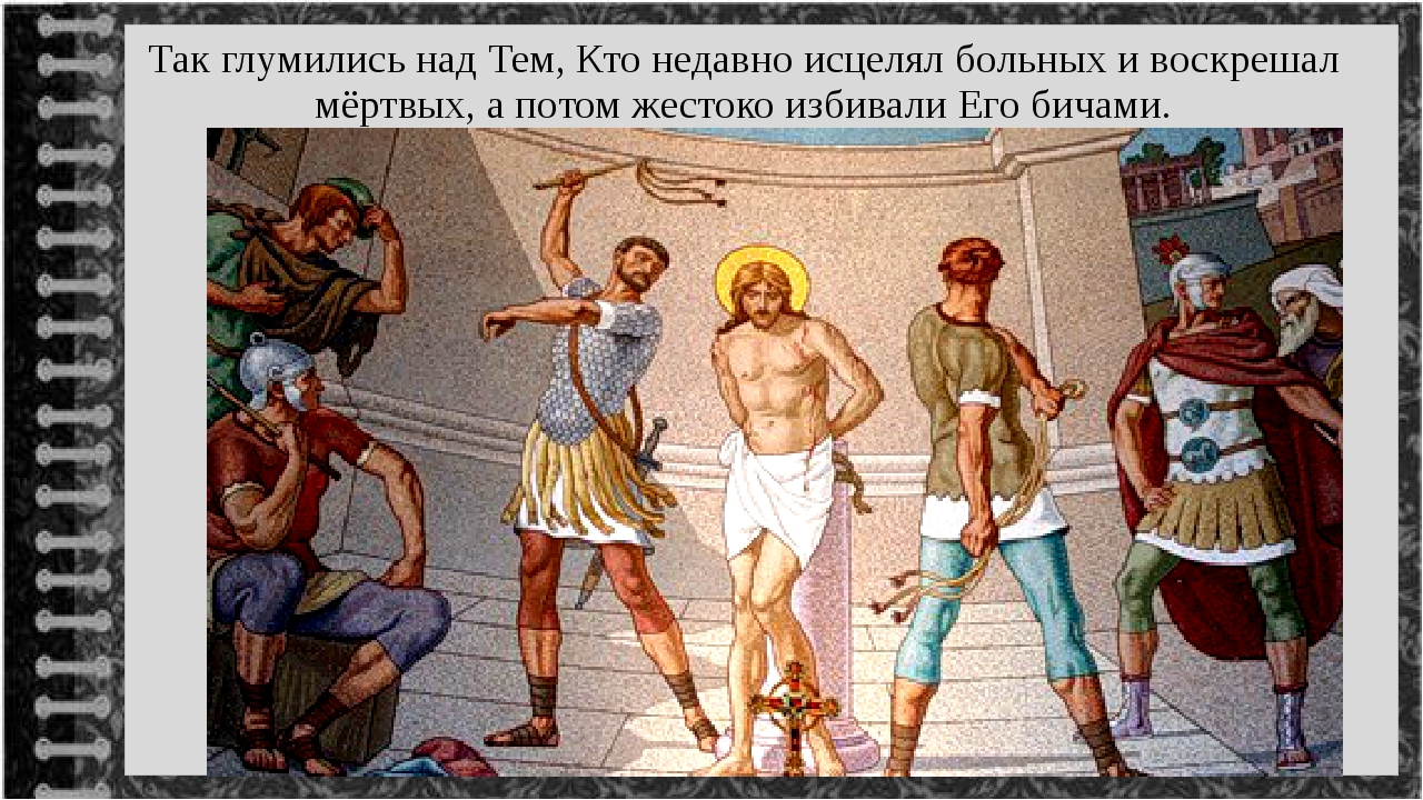 Так глумились над Тем, Кто недавно исцелял больных и воскрешал мёртвых, а пот...