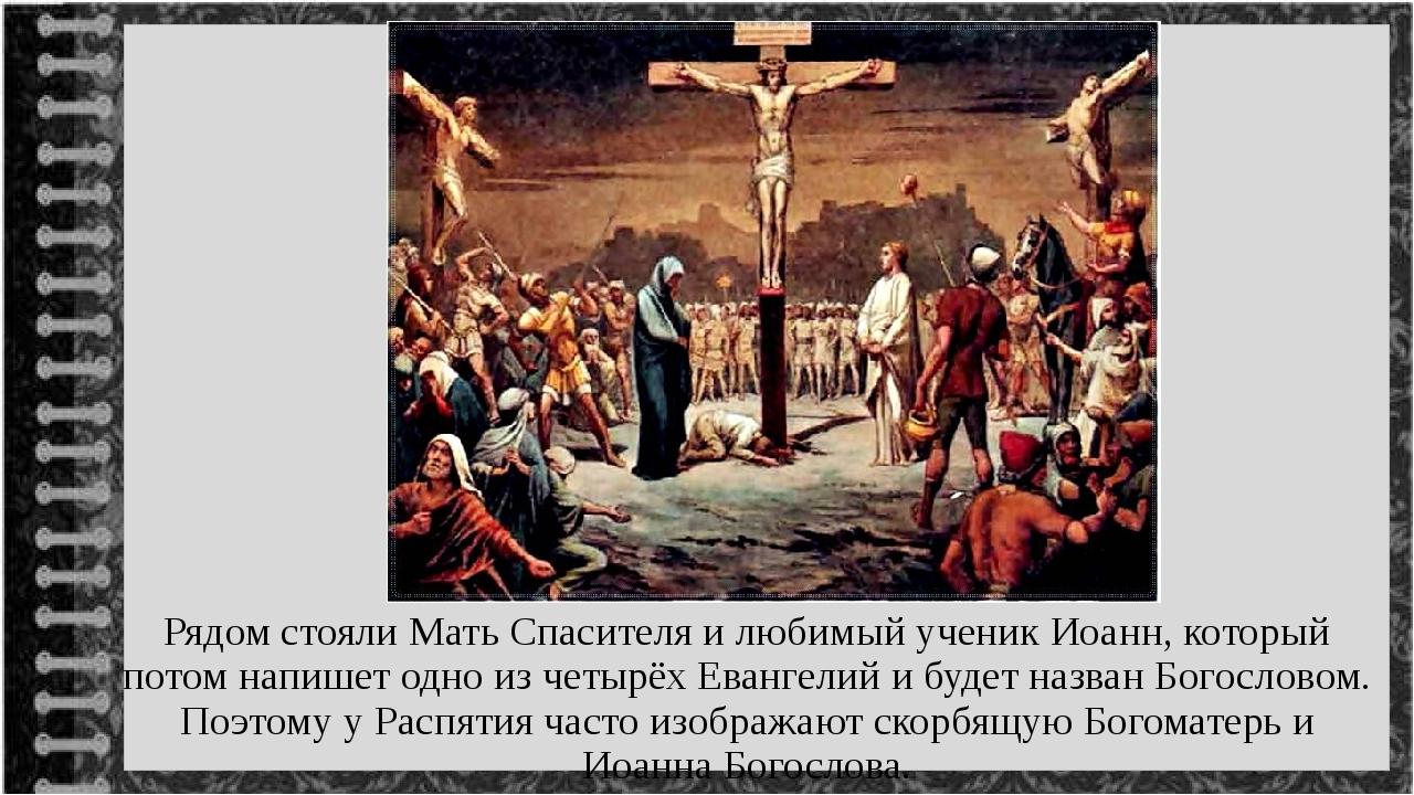 Рядом стояли Мать Спасителя и любимый ученик Иоанн, который потом напишет одн...