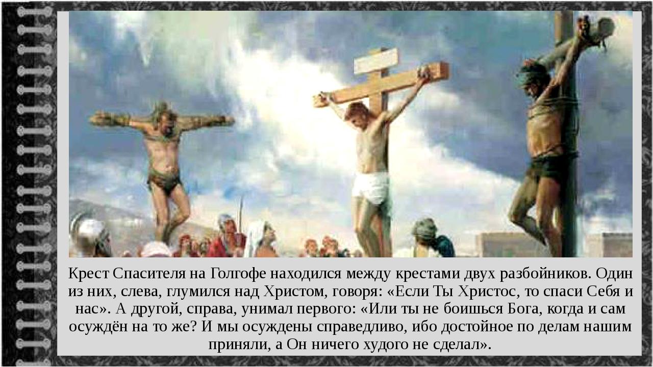 Крест Спасителя на Голгофе находился между крестами двух разбойников. Один из...