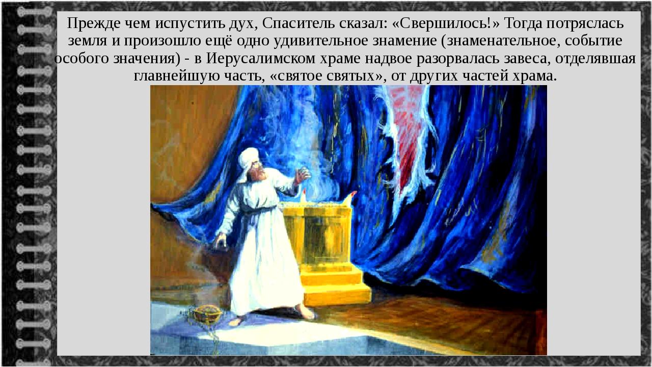 Прежде чем испустить дух, Спаситель сказал: «Свершилось!» Тогда потряслась зе...