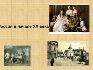 Территория России начала ХХ века Особенность геостратегического положения- ма