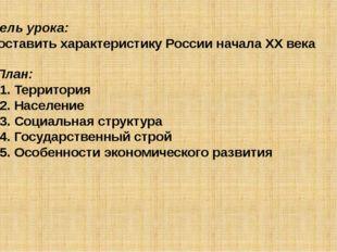 Социальная структура России в начале ХХ века Особенность сохранение сословий