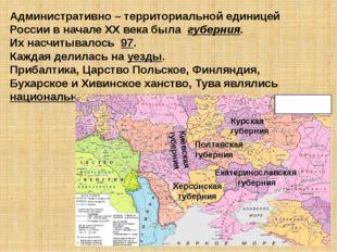Административно – территориальной единицей России в начале ХХ века была губер