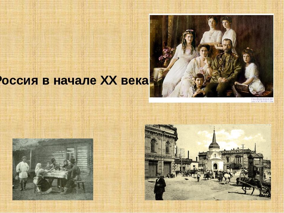 Территория России начала ХХ века Особенность геостратегического положения- ма...