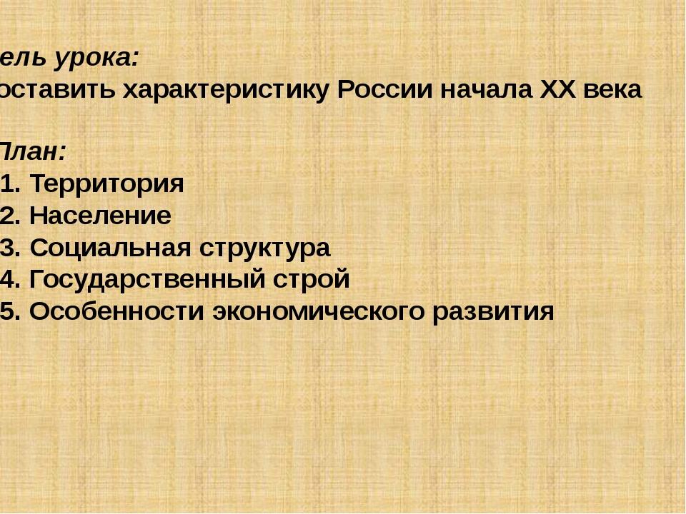 Социальная структура России в начале ХХ века Особенность сохранение сословий...