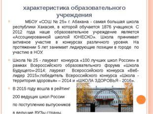 характеристика образовательного учреждения МБОУ «СОШ № 25» г. Абакана - самая