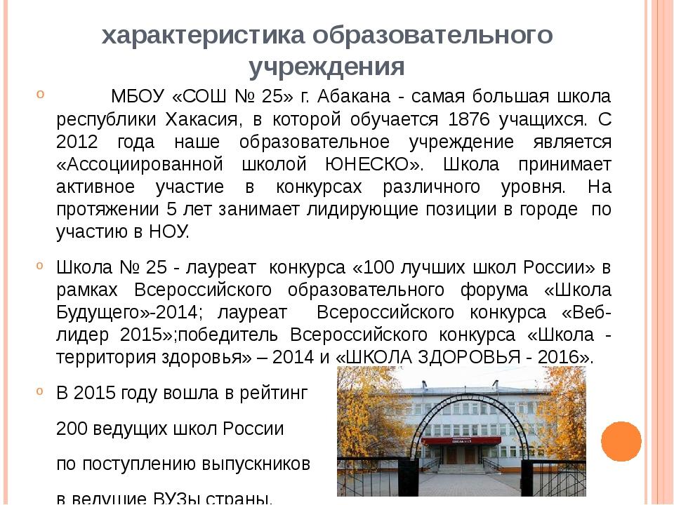 характеристика образовательного учреждения МБОУ «СОШ № 25» г. Абакана - самая...