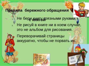 Правила бережного обращения с книгой Не бери книгу грязными руками. Не рисуй