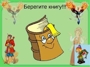 Берегите книгу!!!
