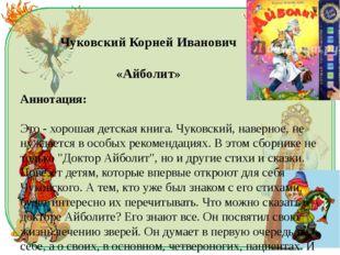 Чуковский Корней Иванович «Айболит» Аннотация: Это - хорошая детская книга. Ч