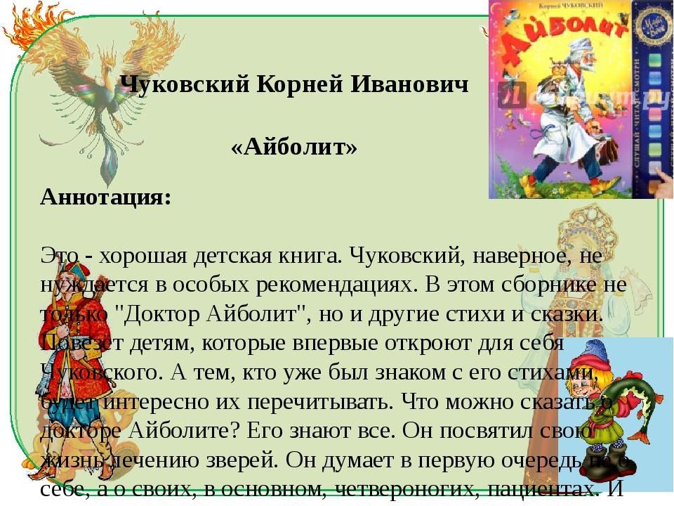 Чуковский Корней Иванович «Айболит» Аннотация: Это - хорошая детская книга. Ч...