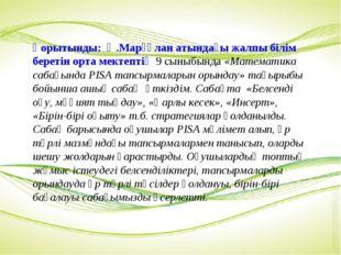 Қорытынды: Ә.Марғұлан атындағы жалпы білім беретін орта мектептің 9 сыныбында