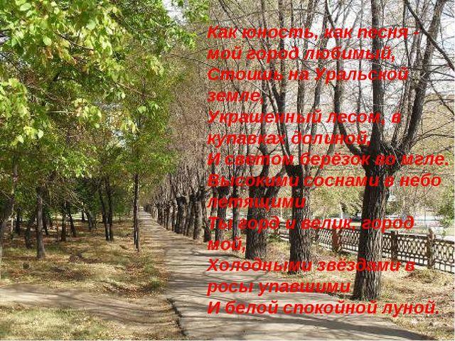 Как юность, как песня - мой город любимый, Стоишь на Уральской земле, Украшен...