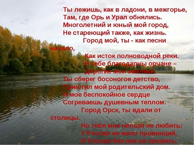 Ты лежишь, как в ладони, в межгорье, Там, где Орь и Урал обнялись. ...