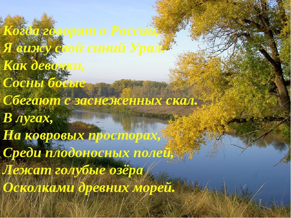 Когда говорят о России, Я вижу свой синий Урал. Как девочки, Сосны босые Сбег...