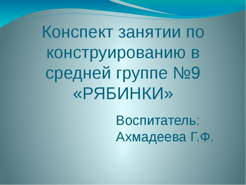 Конспект занятии по конструированию в средней группе №9 «РЯБИНКИ» Воспитатель...