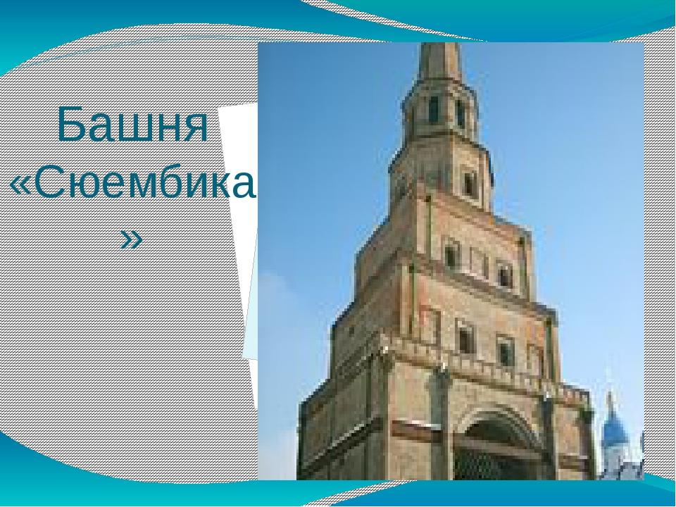 Башня «Сюембика»