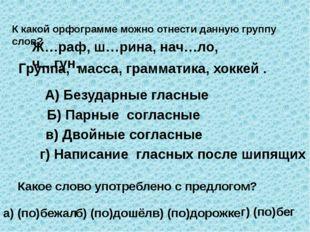 К какой орфограмме можно отнести данную группу слов? Ж…раф, ш…рина, нач…ло, ч