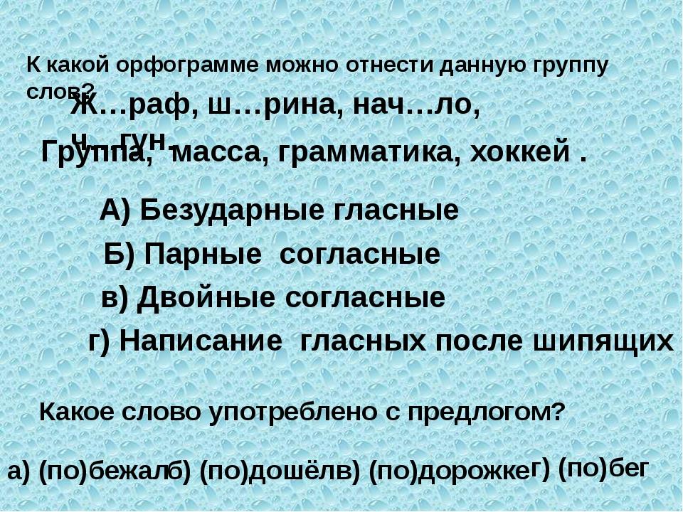 К какой орфограмме можно отнести данную группу слов? Ж…раф, ш…рина, нач…ло, ч...