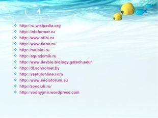 http://ru.wikipedia.org http://infofermer.ru http://www.stihi.ru http://www.t