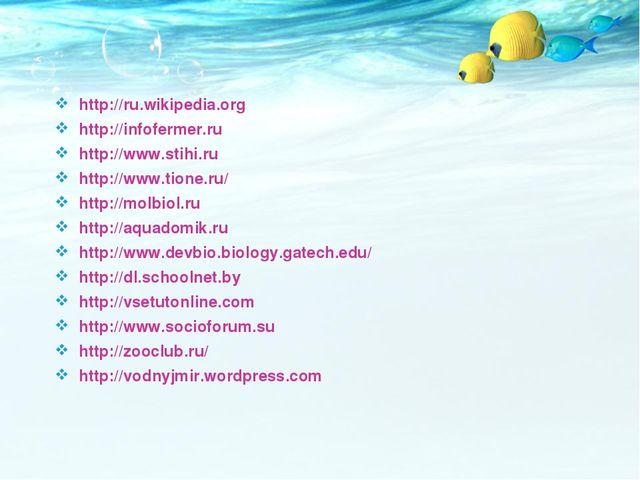http://ru.wikipedia.org http://infofermer.ru http://www.stihi.ru http://www.t...