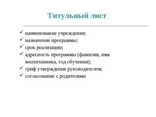 наименование учреждения; назначение программы; срок реализации; адресность пр
