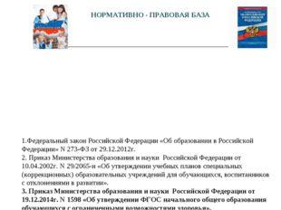 1.Федеральный закон Российской Федерации «Об образовании в Российской Федера