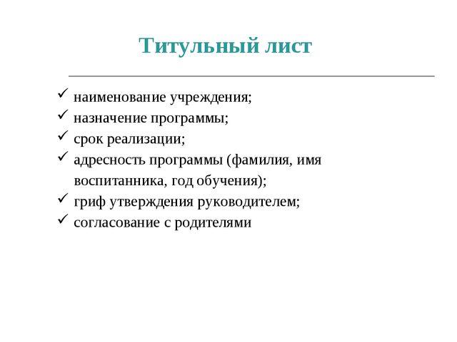 наименование учреждения; назначение программы; срок реализации; адресность пр...