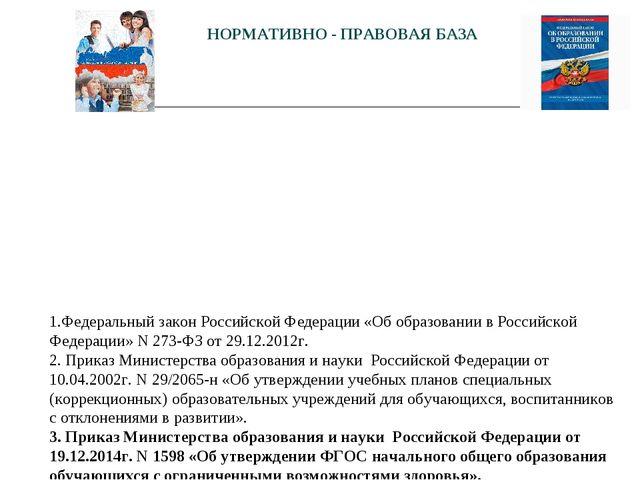 1.Федеральный закон Российской Федерации «Об образовании в Российской Федера...