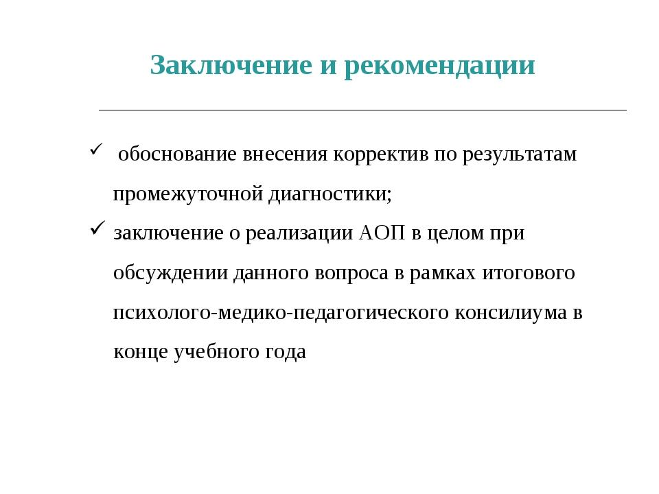 Заключение и рекомендации обоснование внесения корректив по результатам проме...