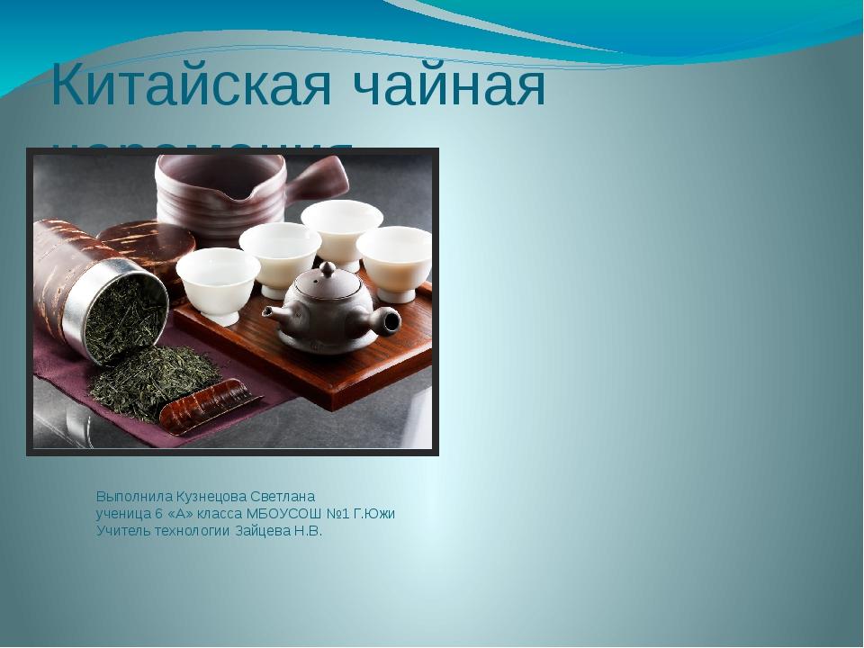 Китайская чайная церемония. Выполнила Кузнецова Светлана ученица 6 «А» класса...