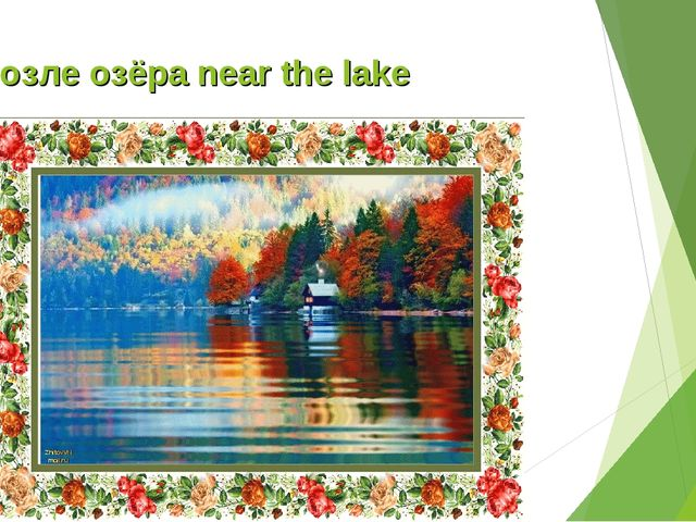 А возле озёра near the lake