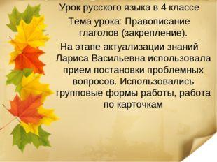 Урок русского языка в 4 классе Тема урока: Правописание глаголов (закрепление