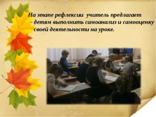 На этапе рефлексии учитель предлагает детям выполнить самоанализ и самооценк