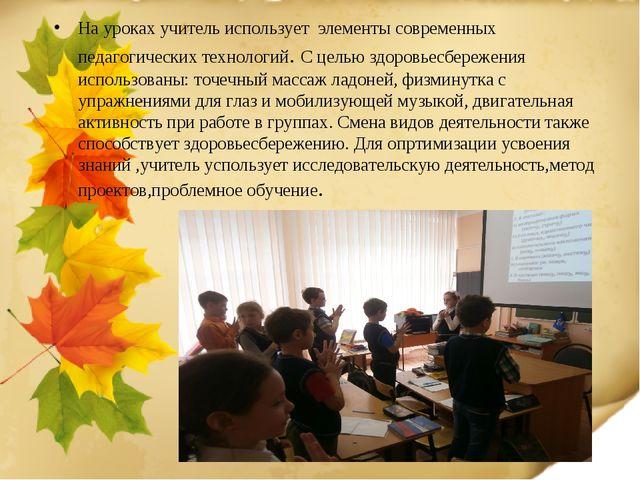 На уроках учитель использует элементы современных педагогических технологий....
